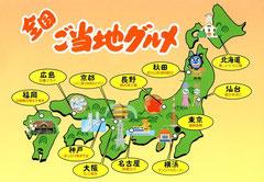 東京・全国ご当地グルメ(各地のご当地グルメ料理が少しずつ味わえる)