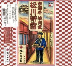 山形・米沢牛焼肉重 松川弁当(焼き肉の駅弁)