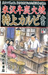 山形・米沢牛炭火焼 特上カルビ弁当(米沢牛を使った贅沢な焼き肉弁当)