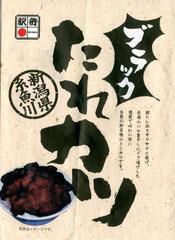富山・ブラックたれカツ(糸魚川の名物弁当)