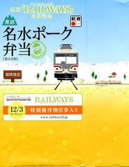 富山・黒部 名水ポーク弁当(映画RAILWAYS公開記念)