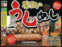 山形・米沢のうしめし(限定商品)