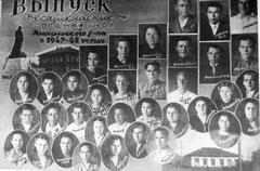 Выпускники 1948 г.