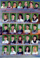 Выпускники 2007г. Классный руководитель - Галимова А.Р.