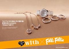 2010冬限定発売ジュエリー&ウォッチ/フォリフォリ