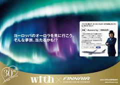 with×FINNAIR  クイズに答えてヨーロッパ旅行があたるキャンペーン実施中!