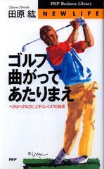 ゴルフ曲がってあたりまえ1995年 PHP研究所