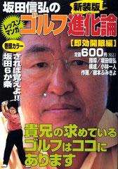坂田信弘のゴルフ進化論 速攻開眼編新装版2006年版