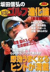 坂田信弘のゴルフ進化論 速攻開眼編2004年版