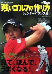強いゴルフ・センターバランス編