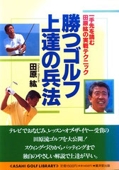 勝つゴルフ上達の兵法 平成7年廣済堂出版
