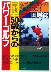 実践50歳からの パワーゴルフ(田原紘) 1998年 PHP文庫