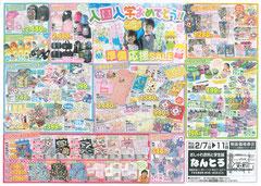 2015年2月7日 なんとう新聞折込(表面)