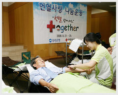 Korean Red Cross - Blood Donation.