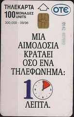 GREECE - X0258 - Blood donation - 09/96.
