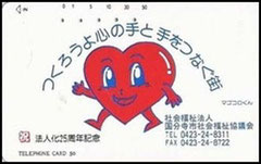 Blood Donation / Don du sang - Japan phonecard.