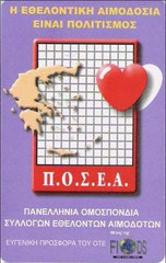 Panhellenic blood donors federation - Grece phonecard. FIODS.