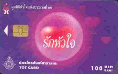 THAILAND - TOT chip a076 Blood Donation.