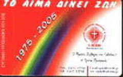 Greek Phonecard Blood donors committee N.Xanthis X1874 022005.