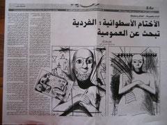 مقالة نشرتها في جريدة الزمان 16 ـ 02 ـ 2000