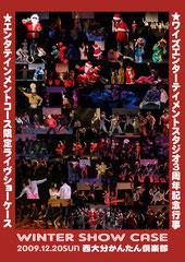 2009/12 大分かんたん倶楽部にてウィンターショーケース