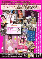 2010/3 カルチャーコース出身『後藤 郁』ホリプロよりアイドリング25号デビュー