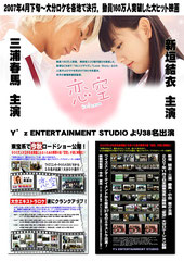 2007 秋公開 東宝映画『恋空』 生徒役その他エキストラで40余名出演