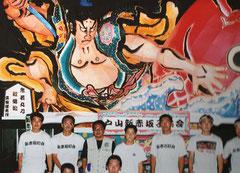 1999(平11)年 戸山新赤坂町会 「鬼若丸の鯉退治」