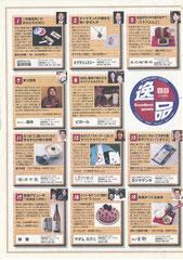 『第一回 四谷一店逸品フェアカタログ1』