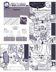 『1分で解説しまSHOW』オレンジページ 7月2日号