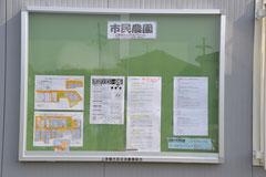 平成26年3月15日(土)れんげいじ広場に大型掲示板設置