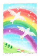 虹の向こうへ