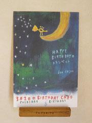 EVERYDAY BIRTHDAYは 毎日違う絵が描かれたポストカードです