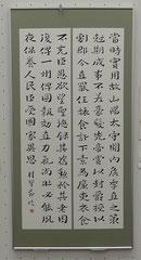 褒状 三井桂翠
