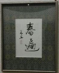 青陵賞受賞  印東 蘆舟