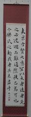 千葉県立長狭高等学校1年 亀井 麻衣