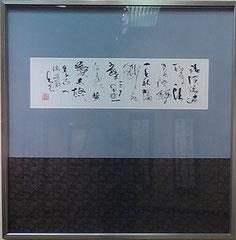 川嶋 毛古
