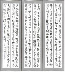同人奨励賞 成田清愁
