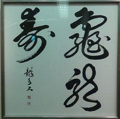 佐藤 龍水