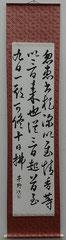 浦和明の星女子高等学校1年 富永 茅野