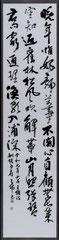 理事長 片芝青邦