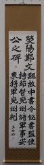 千葉県立館山総合高等学校1年 鈴木 真那