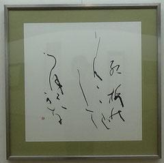 前田 通委