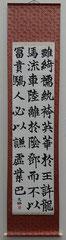 千葉県立安房高等学校3年 田中 文
