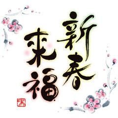 新春来福 年賀状素材集『上撰 美麗年賀状』掲載 年賀状デザイン 梅のイラスト