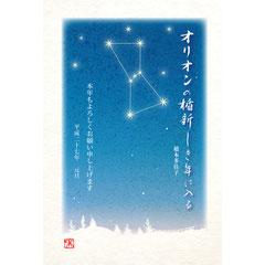 年賀状素材集『俳句 短歌で和の年賀状』掲載 年賀状デザイン オリオン座の星空のイラスト
