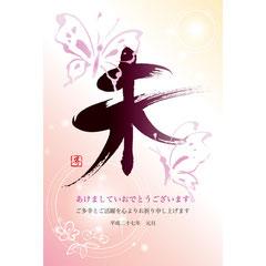 未年年賀状 年賀状素材DVD-ROM『筆まめ』収録 年賀状デザイン 蝶のイラスト