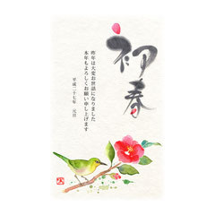 賀状素材集『上撰 美麗年賀状』掲載 年賀状デザイン 椿とメジロのイラスト