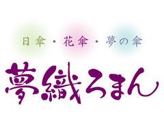 ネットショップ筆文字ロゴ『夢織ろまん』