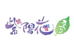 筆文字アート・筆文字ロゴ『紫陽花まつり』